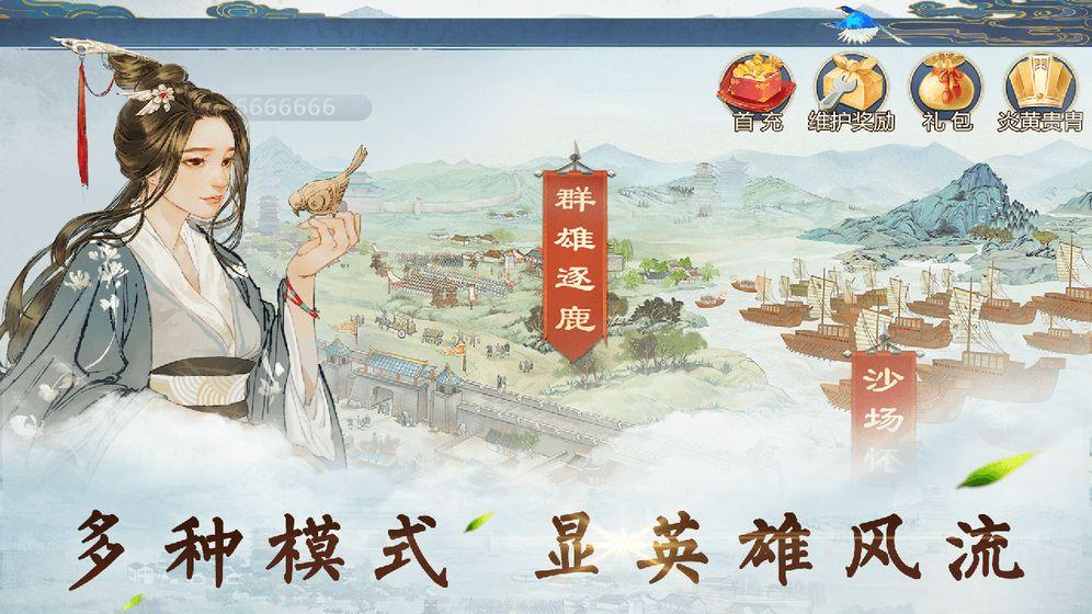 炎黄战纪之三国烽烟截图