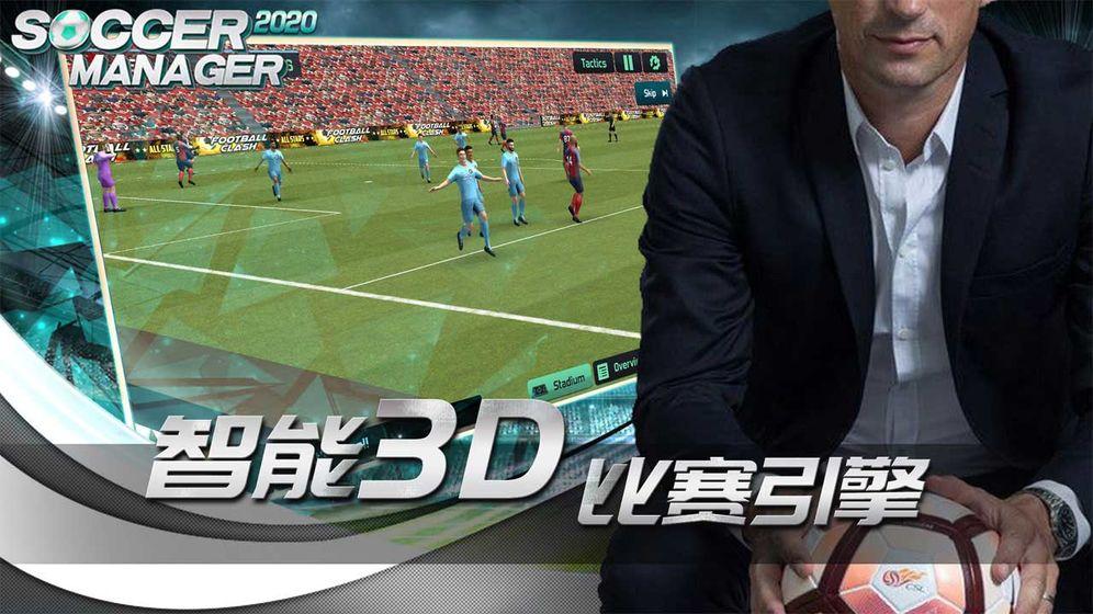梦幻足球世界手游截图