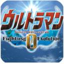 奥特曼格斗0进化无敌版
