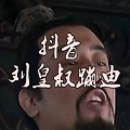 抖音刘皇叔蹦迪