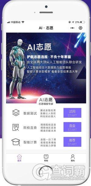 百度AI志愿助手