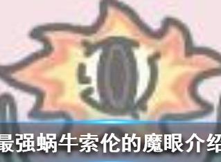 最强蜗牛索伦的魔眼效果介绍 最强蜗牛索伦的魔眼好用吗