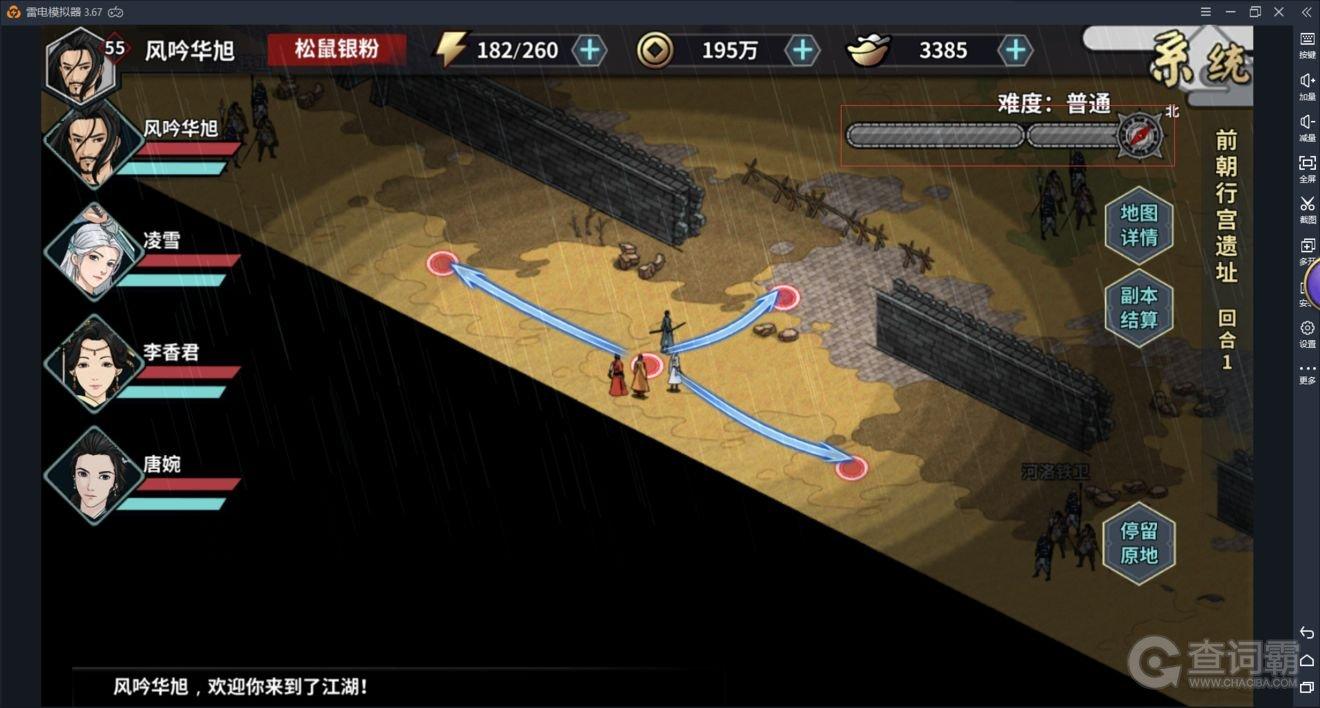 漢家江湖升級體力攻略 升級途徑及玩法推薦