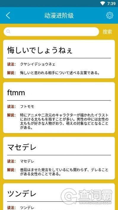 福利學日語