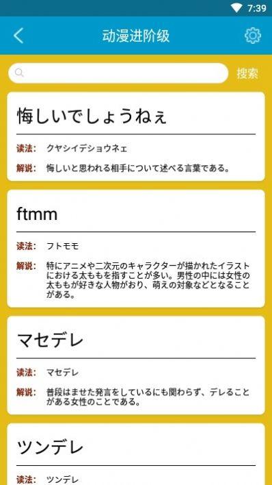 福利學日語截圖