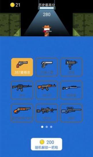 我是枪手截图