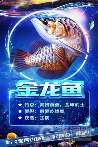 全民钓鱼手机钓鱼