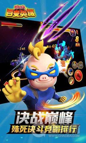 猪猪侠之百变英雄安卓版