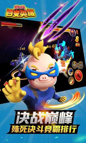 猪猪侠之百变英雄安卓版截图