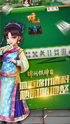 锦州棋牌50k