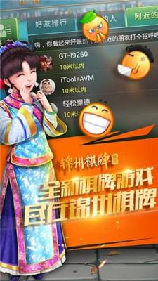 锦州棋牌50k截图