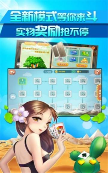 微乐吉林棋牌免费版截图