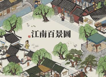 江南百景图苏州地图怎么解锁 江南百景图解锁苏州府攻略