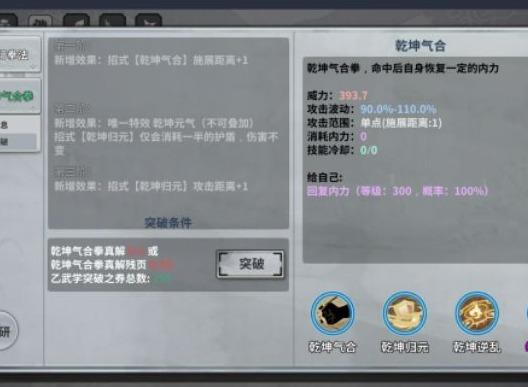 汉家江湖乾坤气合拳武学怎么样 汉家江湖乾坤气合拳武学介绍