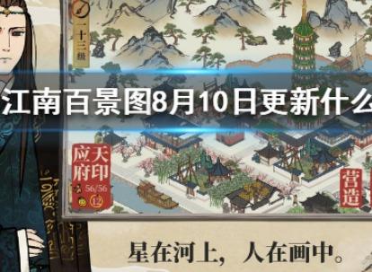 江南百景图8月10日更新内容 江南百景图8月10日更新了什么