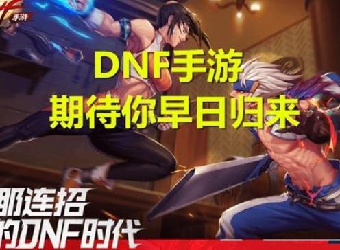 DNF手游延期的原因是什么 DNF手游延期上线公告