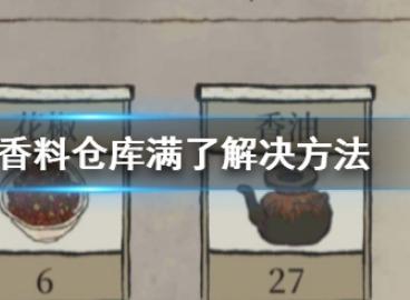 江南百景图香料仓库满了怎么办 江南百景图香料仓库满了解决办法