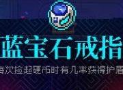 霓虹深渊蓝宝石戒指怎么样 霓虹深渊蓝宝石戒指效果介绍