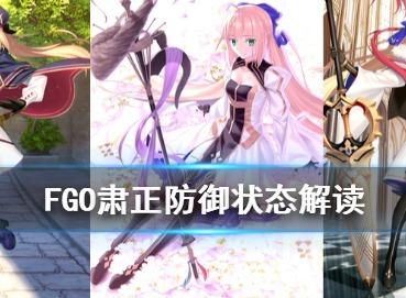 FGO肃正防御状态是什么意思 FGO肃正防御状态意思解析