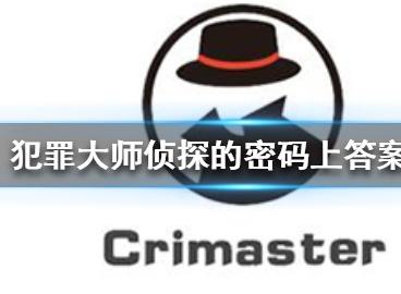 Crimaster犯罪大师侦探的密码上密码是什么 犯罪大师初恋情人密码是什么
