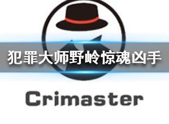 Crimaster犯罪大师野岭惊魂凶手是谁 犯罪大师野岭惊魂凶手介绍