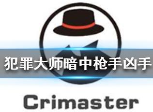 犯罪大师暗中枪手凶手是谁 Crimaster犯罪大师暗中枪手案件答案介绍