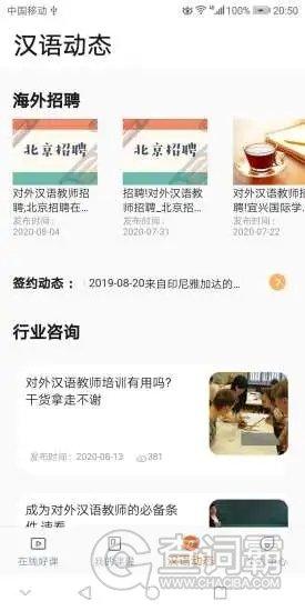 汉语之家安卓版