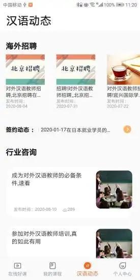 汉语之家安卓版截图