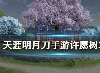 天涯明月刀许愿树怎么样 天涯明月刀许愿树解析
