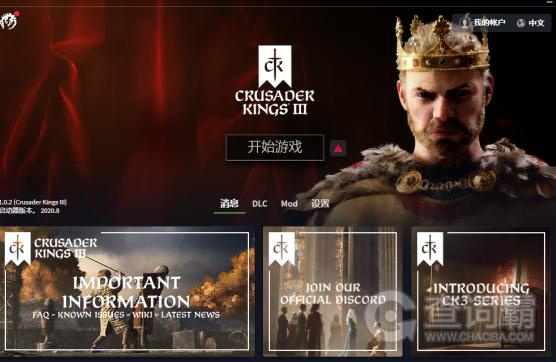 十字军之王3孩子怎么命名 十字军之王3孩子为啥命名不了
