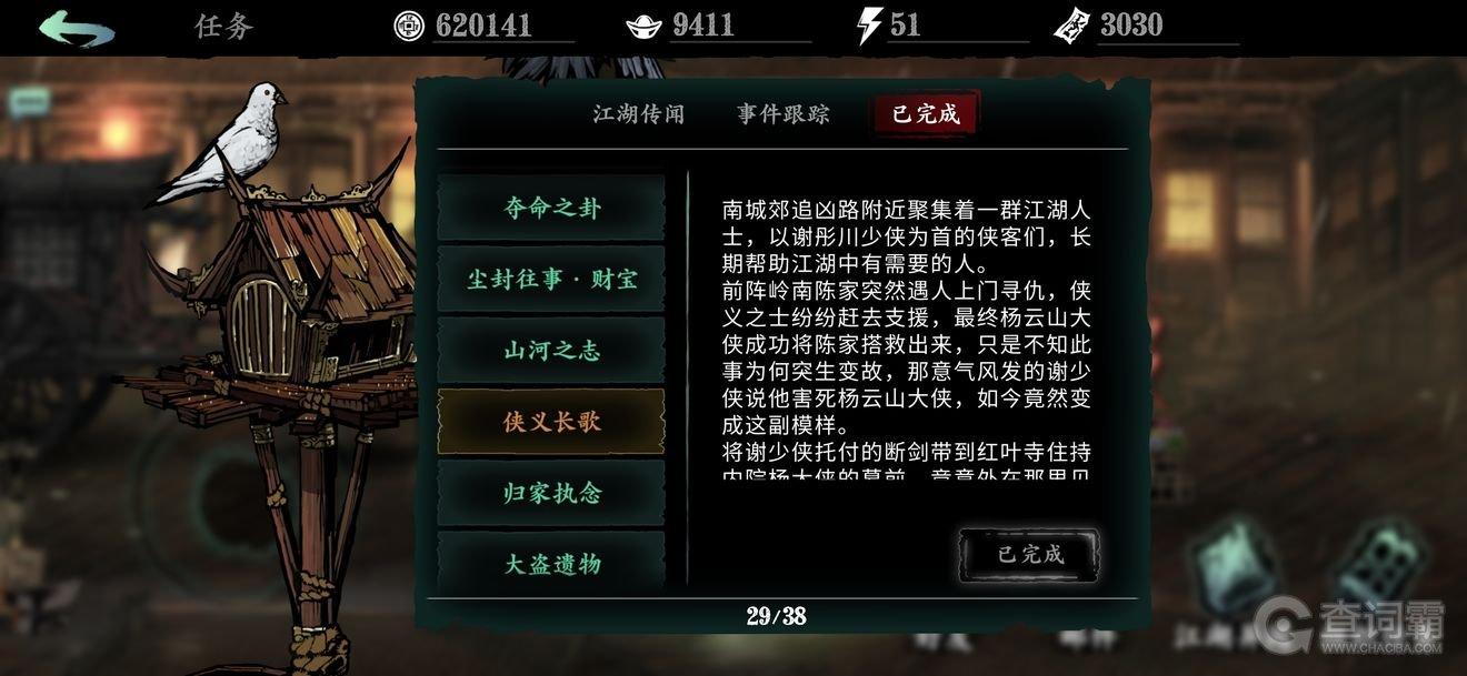 影之刃3侠义长歌支线任务攻略