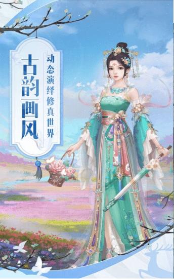 花妖恋截图