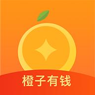 橙子有钱安卓版