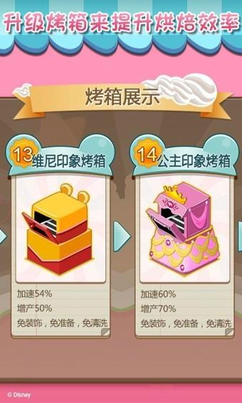 梦幻蛋糕店截图