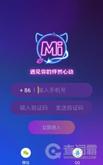 咪咪语音app