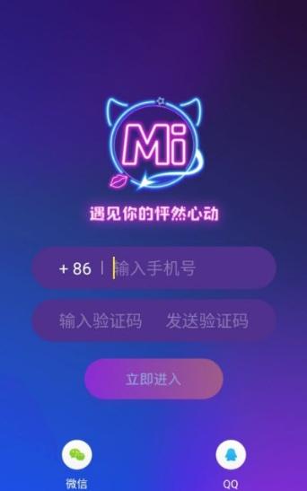 咪咪语音app截图