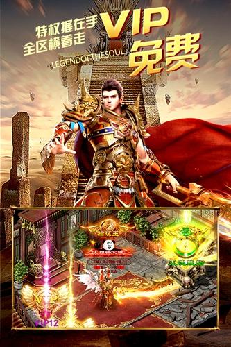烈火皇城游戏截图