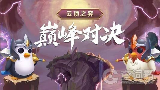 云顶之弈S4新赛季拼多多福星阵容怎么玩 云顶之弈10.18版本拼多多福星阵容玩法攻略