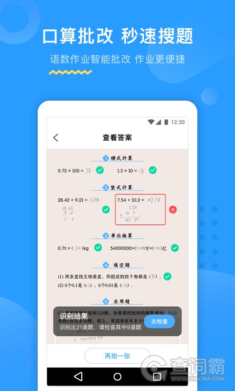 大力AI辅导安卓版