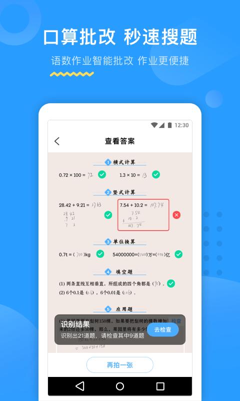 大力AI辅导安卓版截图