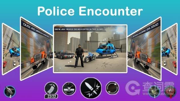 警察遭遇打击战场