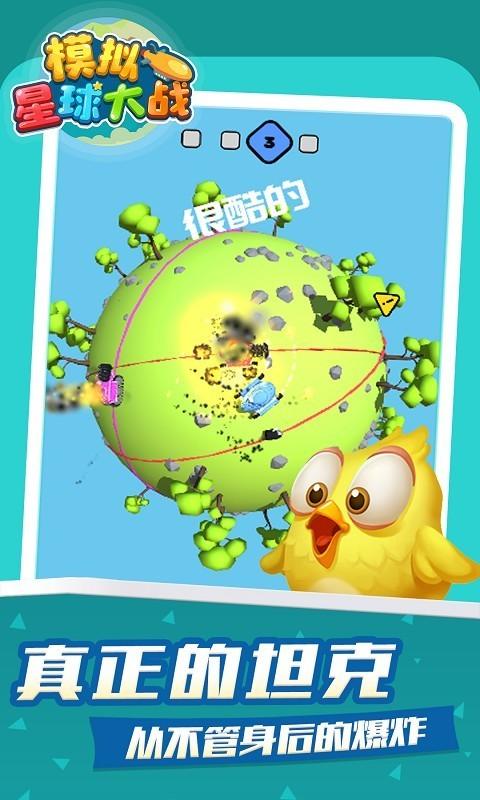 模拟星球大战截图