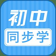 初中语数英同步学
