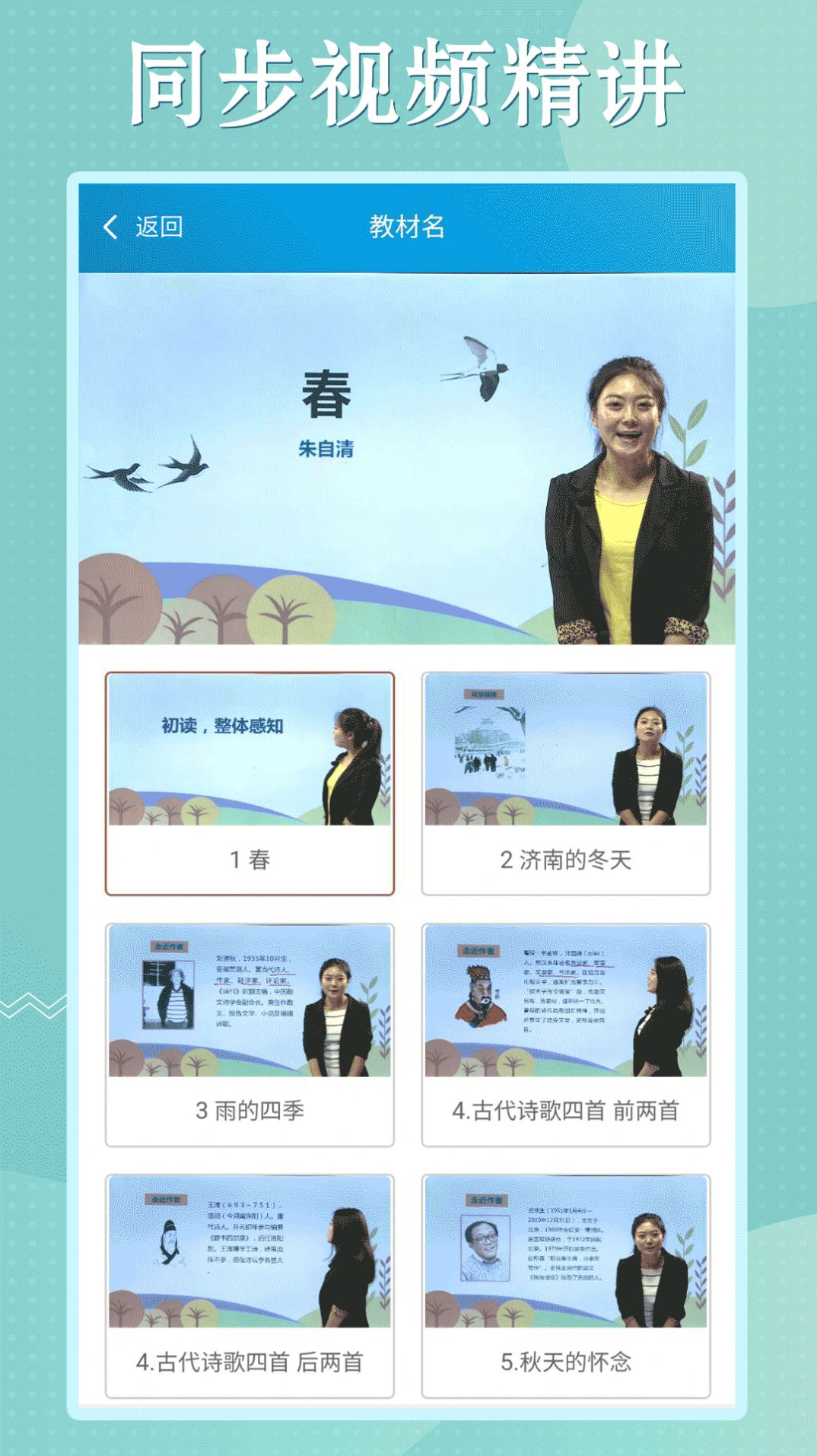 初中语数英同步学截图