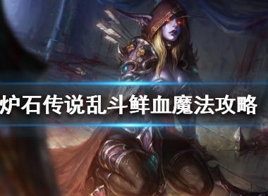 炉石传说鲜血魔法如何玩耍 炉石传说鲜血魔法玩法介绍