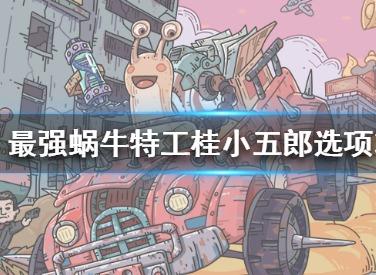 最强蜗牛特工桂小五郎如何选择 特工桂小五郎推荐选择