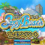性感沙滩4