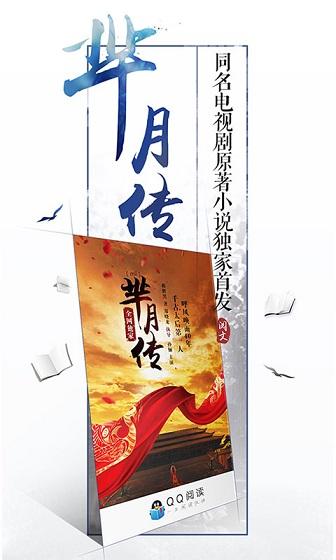 创世中文网截图