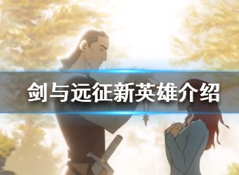 剑与远征新英雄是谁 新英雄介绍