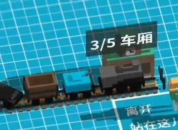 一起开火车制作车厢有什么用 一起开火车制作车厢功能介绍